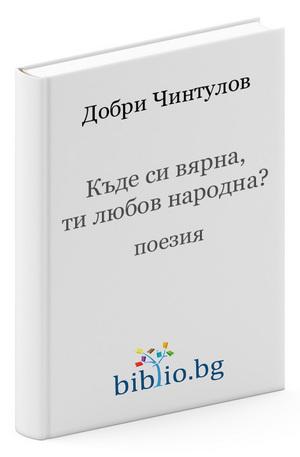 е-книга - Къде си вярна ти любов народна?
