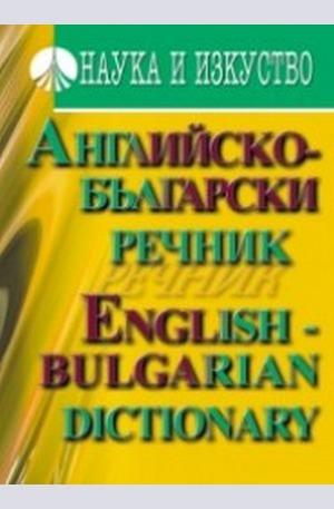 Книга - Английско – български речник