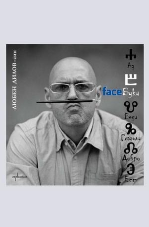 е-книга - FaceБуки