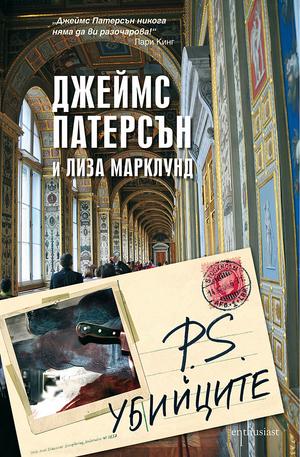 е-книга - P. S. Убийците