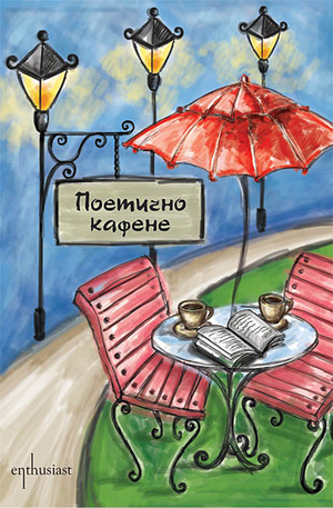е-книга - Поетично кафене