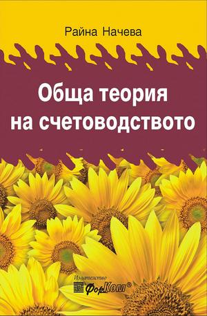 е-книга - Обща теория на счетоводството