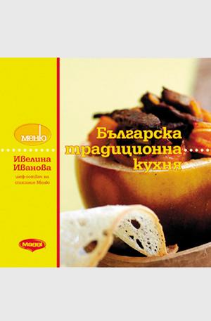 е-книга - Българска традиционна кухня