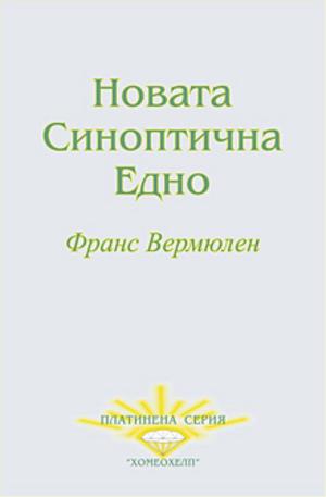 е-книга - Новата Синоптична Едно