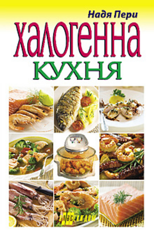 е-книга - Халогенна кухня