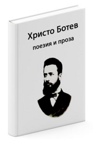 е-книга - Христо Ботев - поезия и проза