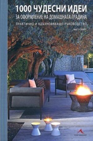 Книга - 1000 чудесни идеи за оформление на домашната градина