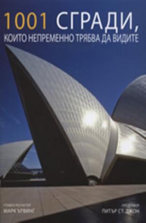 Книга - 1001 СГРАДИ, които непременно трябва да видите