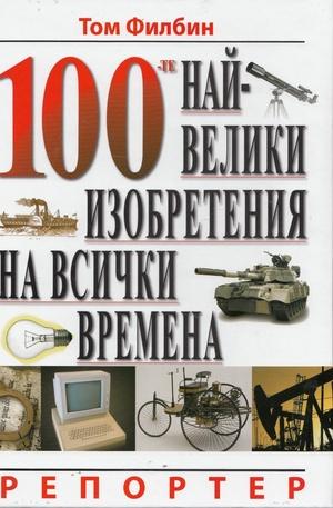 Книга - 100-те най-велики изобретения на всички времена