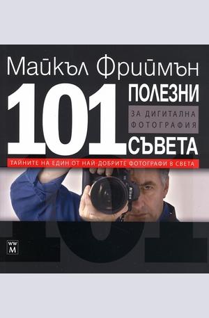 Книга - 101 полезни съвета за дигитална фотография
