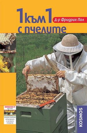 Книга - 1 към 1 с пчелите