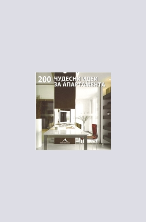Книга - 200 чудесни идеи за апартамента