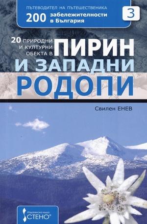 Книга - 20 природни и културни обекта в Пирин и Западни Родопи