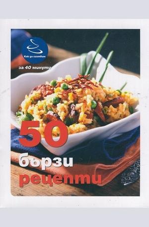 Книга - 50 бързи рецепти