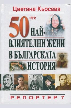 Книга - 50-те най-влиятелни жени в българската история