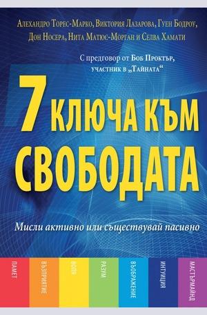 Книга - 7 ключа към свободата