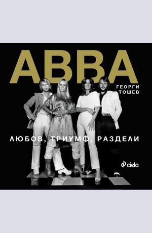 Книга - ABBA. Любов, триумф, раздели