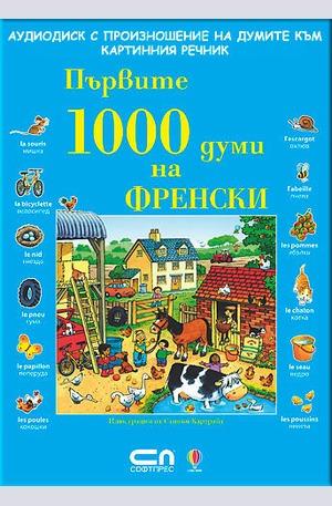 """Книга - АУДИО ДИСК с произношение на думите към книгата """"Първите 1000 думи на ФРЕНСКИ"""""""