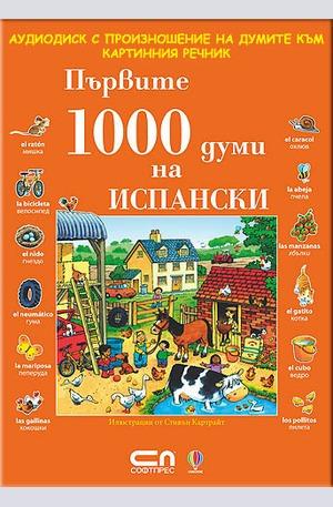 """Книга - АУДИО ДИСК с произношение на думите към книгата """"Първите 1000 думи на ИСПАНСКИ"""""""