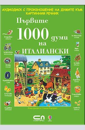 """Книга - АУДИО ДИСК с произношение на думите към книгата """"Първите 1000 думи на ИТАЛИАНСКИ"""""""