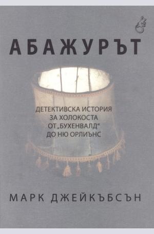 е-книга - Абажурът