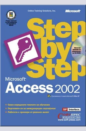 Книга - Access 2002 Стъпка по стъпка