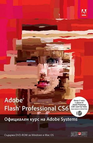 Книга - Adobe Flash Professional CS6