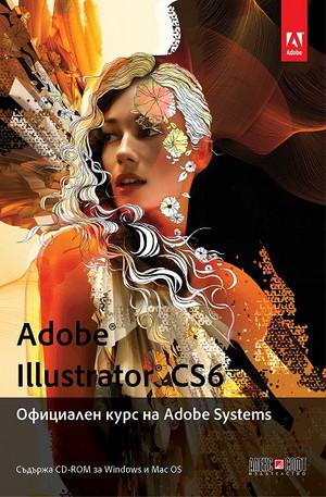Книга - Adobe Illustrator CS6. Официален курс на Adobe Systems