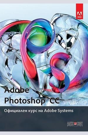 Книга - Adobe Photoshop CC: Официален курс на Adobe Systems