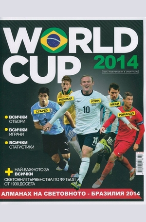 Книга - Алманах на Световното - Бразилия 2014/ World Cup 2014