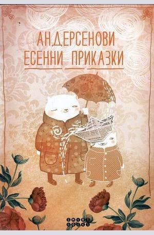 Книга - Андерсенови есенни приказки