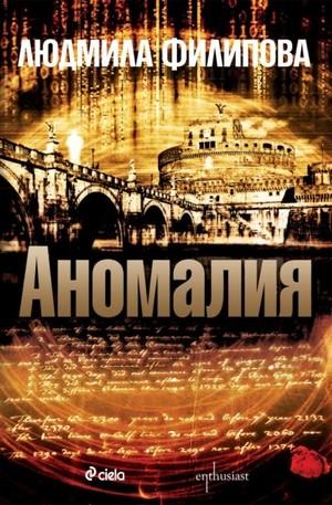 Книга - Аномалия