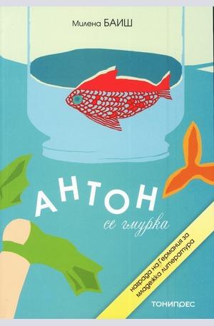 Книга - Антон се гмурка