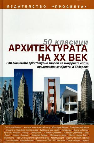 Книга - Архитектурата на ХХ век