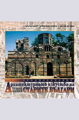 Книга - Архитектурното изкуство на старите българи - том 1: Средновековие