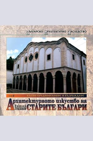 Книга - Архитектурното изкуство на старите българи - том 2 и 3: Късно средновековие и Възраждане