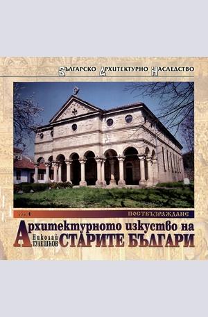 Книга - Архитектурното изкуство на старите българи - том 4: Поствъзраждане