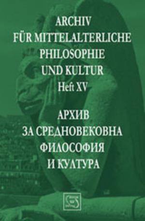 Книга - Архив за средновековна философия. Свитък XV