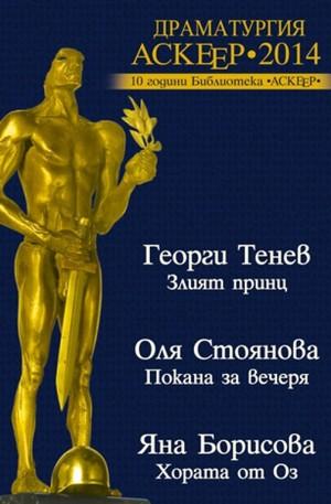 Книга - Аскеер 2014