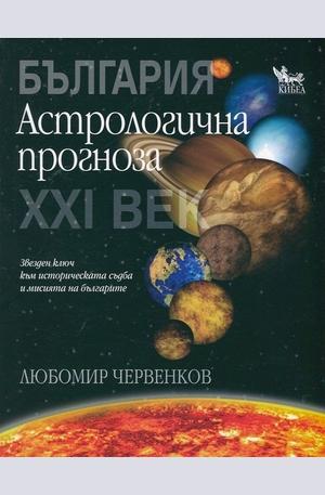 Книга - Астрологична прогноза: България XXI век