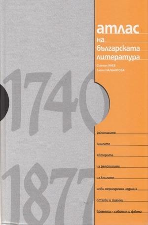 Книга - Атлас на българската литература 1740-1877