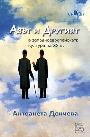 Книга - Азът и Другият в западноевропейската култура на ХХ в.