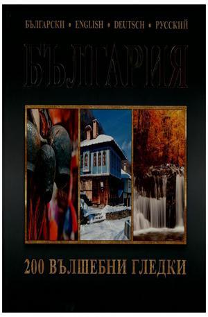 Книга - България: 200 вълшебни гледки
