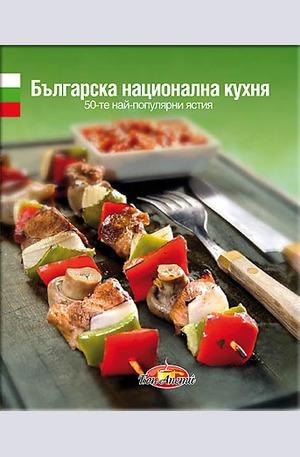 Книга - Българска национална кухня - Български език