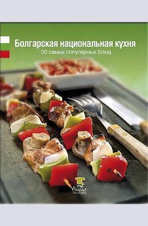 Книга - Българска национална кухня - Руски език