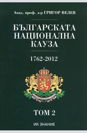 Книга - Българската национална кауза 1762-2012. Том 2