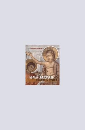 Книга - Български фрески: празник на корена
