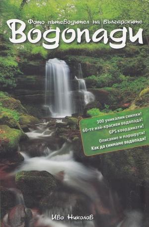 Книга - Българските водопади. Фото пътеводител