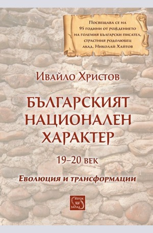 Книга - Българският национален характер 19-20 век