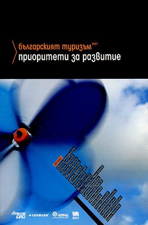 Книга - Българският туризъм: приоритети за развитие